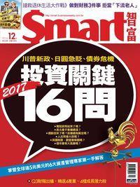 Smart智富月刊 [第220期]:投資關鍵16問
