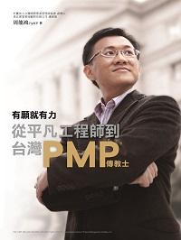 有願就有力:從平凡工程師到台灣PMP傳教士