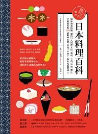 實用日本料理百科:圖解和食精髓,囊括日式料理文化、食材、工具、器皿、醬汁、烹飪技巧與150道菜餚,只要一本在手、你也可以變達人
