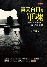 青天白日下的軍魂:黃埔16期 政戰19期 兩代軍人魂