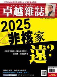 卓越雜誌 [第368期]:2025非核家遠?