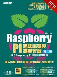 Raspberry Pi超炫專案與完全實戰