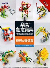 樂高創意寶典:機械與機構篇