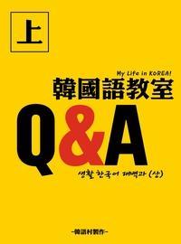 My life in KOREA! 韓國語教室Q&A [有聲書]. 上