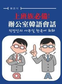 上班族一定要會的辦公室韓語會話 [有聲書]