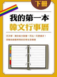 我的第一本韓文行事曆. 下冊