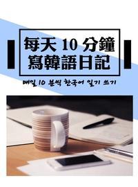 每天10分鐘寫韓語日記