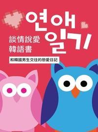 談情說愛韓語書 [有聲書]:和韓國男生交往的戀愛日記