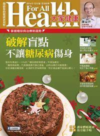 大家健康雜誌 [第355期]:破解盲點 不讓糖尿病傷身