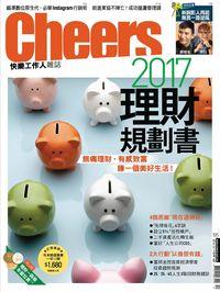 Cheers快樂工作人 [第195期]:2017裡財規劃書