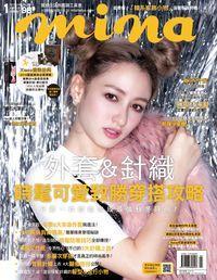 Mina米娜時尚國際中文版(精華版) [第168期]:外套&針織 時髦可愛致勝穿搭攻略