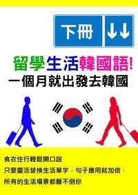 留學生活韓國語!一個月就出發去韓國 [有聲書]. 下冊