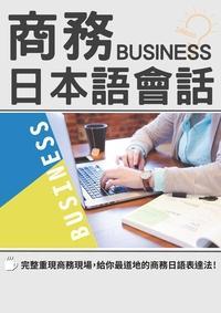 商務日本語會話