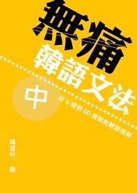 無痛韓語文法 從6歲到60歲都能輕鬆理解. 中