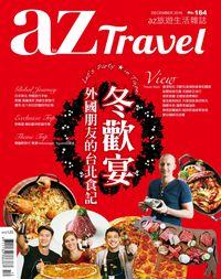 AZ旅遊生活 [第164期]:冬歡宴 外國朋友的台北食記