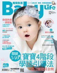 育兒生活 [第319期]:關鍵540天 寶寶4階段學語引導法