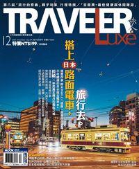 旅人誌 [第139期]:搭上日本路面電車,旅行去