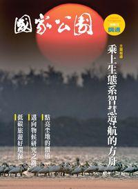國家公園 2016.12 冬季刊:調適