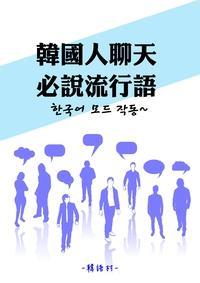 韓國人聊天必說流行語