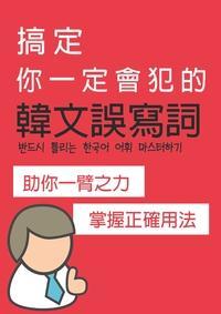搞定你一定會犯的韓文誤寫詞