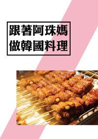 跟著阿珠媽做韓國料理