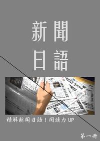 新聞日語:精解新聞日語!閱讀力UP. 第一冊