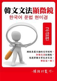 韓文文法顯微鏡, 고급편