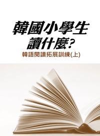 韓國小學生讀什麽?:韓語閱讀拓展訓練. 上