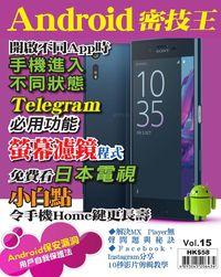 Android 密技王 [第15期]:螢幕濾鏡程式