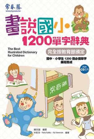 畫說國小1200單字辭典[有聲書]