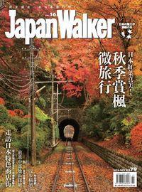 Japan Walker [第16期]:秋季賞楓微旅行