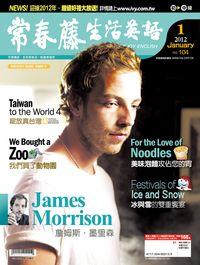 常春藤生活英語雜誌 [第104期] [有聲書]:詹姆斯.墨里森