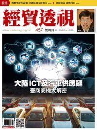 經貿透視雙周刊 2016/12/07 [第457期]:大陸ICT及汽車供應鏈 臺商商機大解密