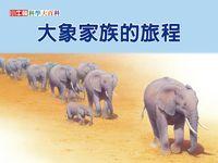 大象家族的旅程 [有聲書]