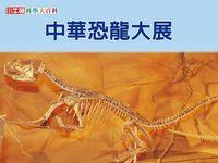中華恐龍大展 [有聲書]
