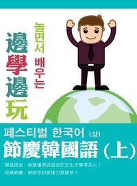 邊學邊玩的節慶韓國語. 上