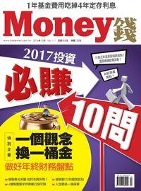 Money錢 [第111期]:2017投資必賺10問