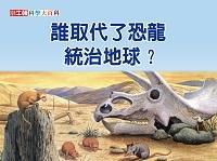 誰取代了恐龍統治地球? [有聲書]