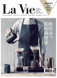 La Vie [第152期]:咖啡迷的風格器物學