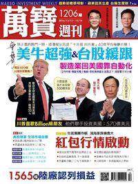 萬寶週刊 2016/12/12 [第1206期]:紅包行情啟動