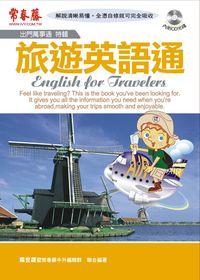 旅遊英語通 [有聲書]