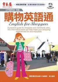 購物英語通 [有聲書]