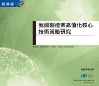 我國製造業高值化核心技術策略研究