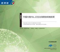 中國大陸PM2.5衍生台灣業者商機探索