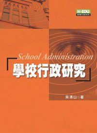 學校行政研究