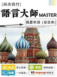 語言大師系列 俄羅斯語:發音班