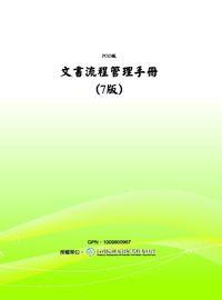 文書流程管理手冊