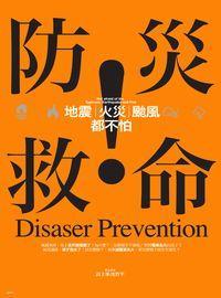 防災救命:地震 火災 颱風都不怕