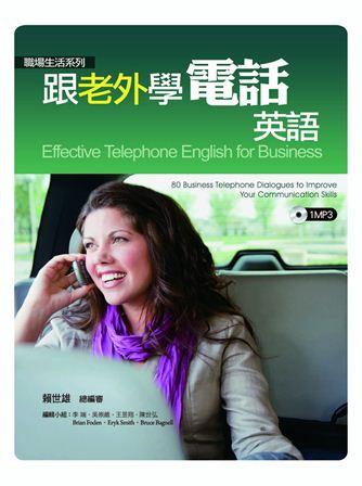 跟老外學電話英語 [有聲書]