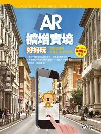 AR擴增實境好好玩:結合虛擬與真實的新科技應用